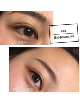 修改藍眼線