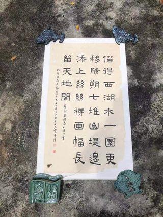 中國書法字畫