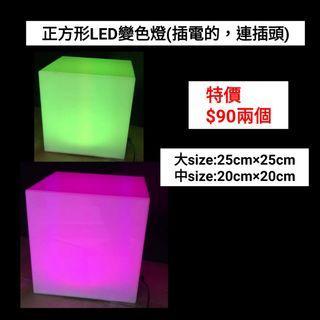 正方形LED變色燈(90元2個)