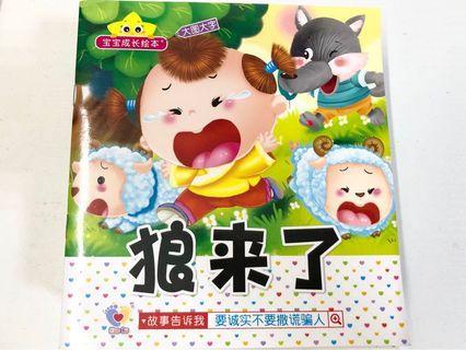 🚚 Popular Chinese story books