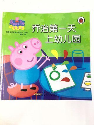 🚚 Peppa pig (Chinese and English version)