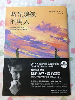 購自台灣 翻譯小說-時光邊緣的男人 雙面書衣