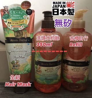 Ahalo Butter shampoo 日本 防脫髮洗頭水 made in Japan hair mask 髮膜 無矽 洗髮