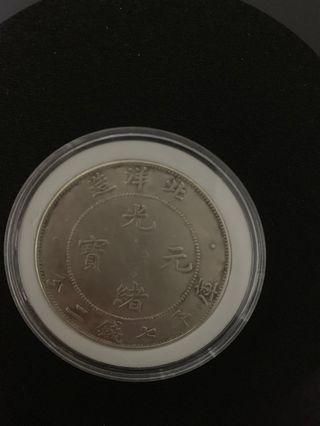 光緒25年北洋龍銀庫平七錢二分