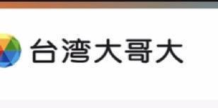 🚚 出售台灣大哥大門號過戶。門號0930***101 號碼漂亮。無誠意勿下標