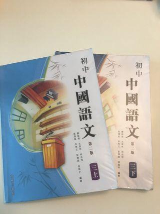 商務 中國語文第二版 三上、三下