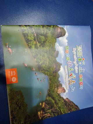 武夷山風景冊 2本(2本內容一樣)