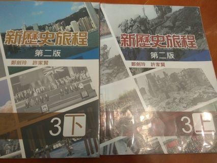 新歷史旅程第二版三上三下