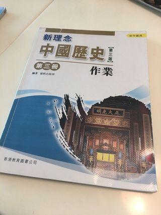 新理念中國歴史作業第三版第三冊