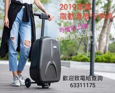 眾籌電動滑板行李箱20寸$3480/22寸$3580(香港維修)