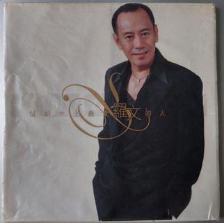 留給世上最愛 羅文 的人-CD+VCD