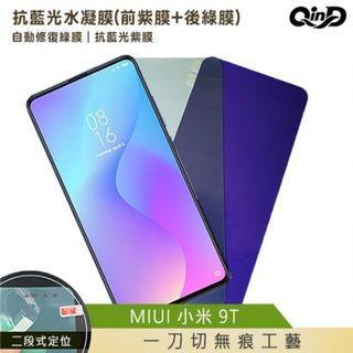 QinD MIUI 小米 9T 抗藍光水凝膜(前紫膜+後綠膜)