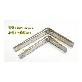 ruby 3101-1 不鏽鋼支撐架 不鏽鋼烤漆 電視架 層板架 L型支撐架 層板架 固定架 造型三角架