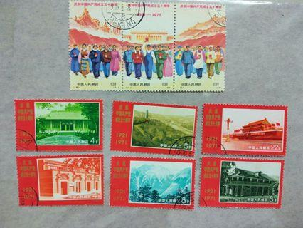 China 1971 complete 50th anniversary People Communist Party stamps set