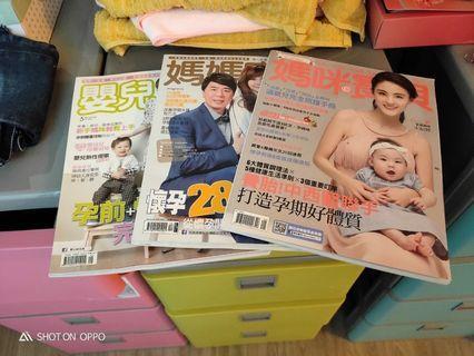 媽媽幼兒雜誌三本一起賣