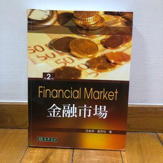 金融市場 第二版 東華書局
