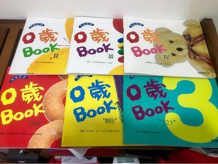Baby潛能發展遊戲 0歲Book 9成5新