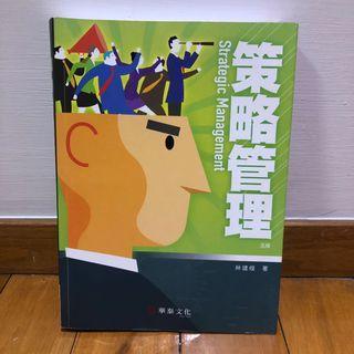 策略管理 五版 華泰文化