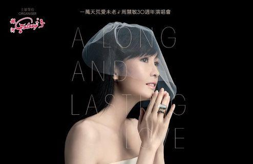 Vivian Chow 《Long and Lasting Love》 Concert Tour in Malaysia