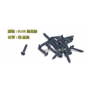 🚚 ruby-S105 螺絲 木工螺絲 黑色螺絲