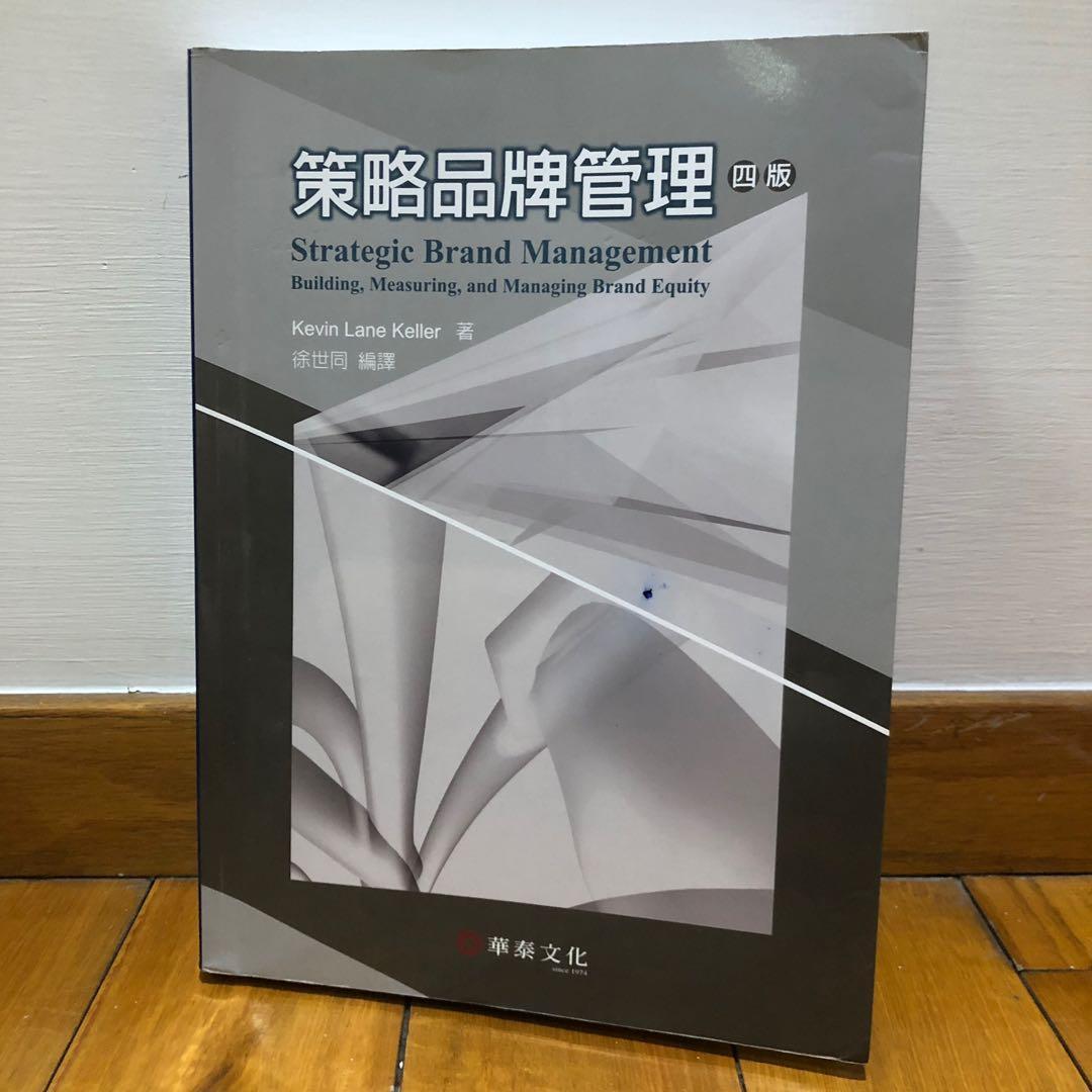 策略品牌管理 四版 華泰文化