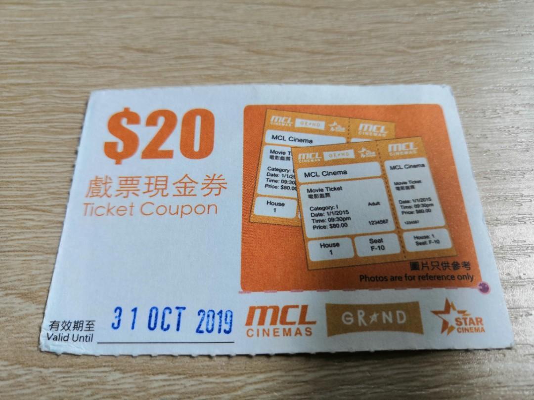MCL 戲票 $20現金券 (共7張)