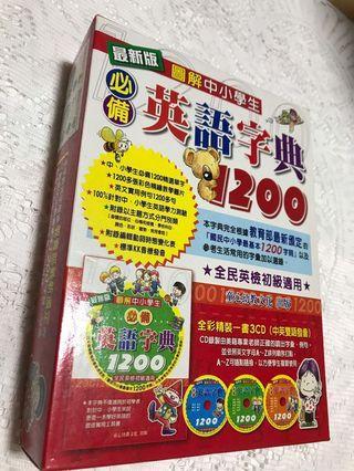 🚚 圖解中小學英語字典1200(含3片CD)