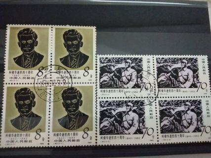 China 1982 stamps 40th anniversary of passing of Ke 4 block