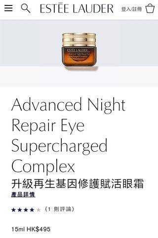 (代購)Advanced Night Repair Eye Supercharged Complex 升級再生基因修護賦活眼霜 15ml