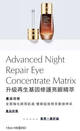 (代購)Advanced Night Repair Eye Concentrate Matrix 升級再生基因修護亮眼精萃 15ml