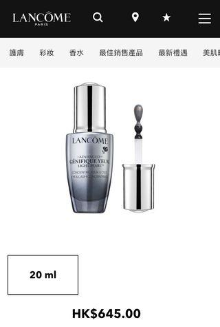 (代購)Lancôme ADVANCED GÉNIFIQUE EYE LIGHT-PEARL™升級版冰鑽亮眼精華 20ml