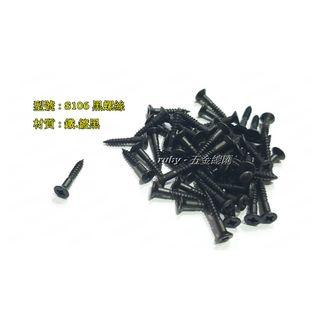 🚚 ruby-S106 螺絲 木工螺絲 黑色螺絲