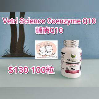 Vetri Science Coenzyme Q10 輔酶Q10貓犬適用膠囊 (100粒)