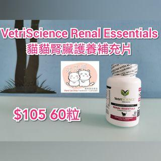 VetriScience Renal Essentials 貓貓腎臟護養補充片