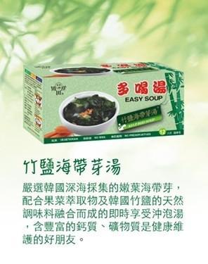 🚚 [純天然素食可使用] 竹鹽海帶芽湯