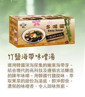 🚚 [純天然素食可使用]  竹鹽海帶味噌湯