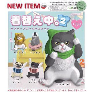 更衣動物-2 換衣服的動物 着替動物 貓 八哥 企鵝 (全套5款) 扭蛋