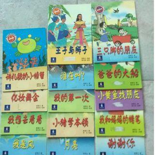 Children chinese books (set 1)