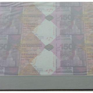 匯豐銀行150周年紀念鈔 35連張