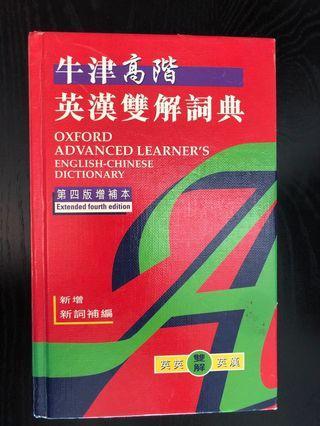牛津高階英漢雙解詞典