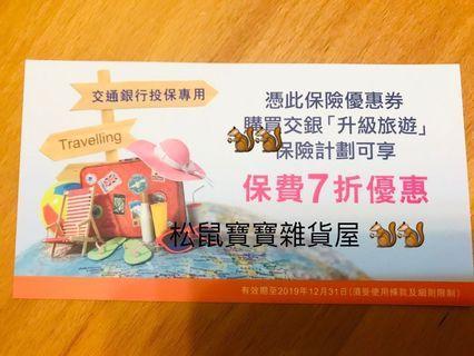交通銀行 7折旅遊保險優惠券 #Lalamove