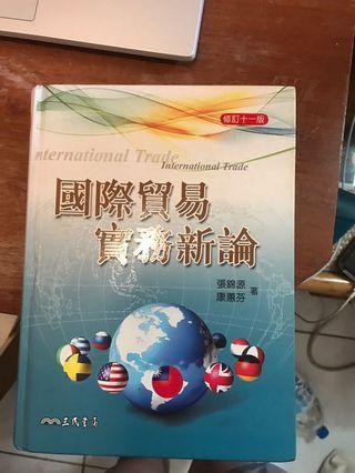 🚚 國際貿易實務書 稍有書寫筆機