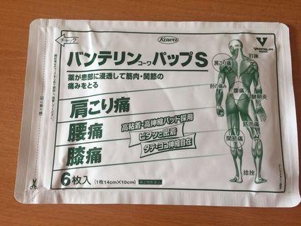(包郵)Kowa 日本藥貼