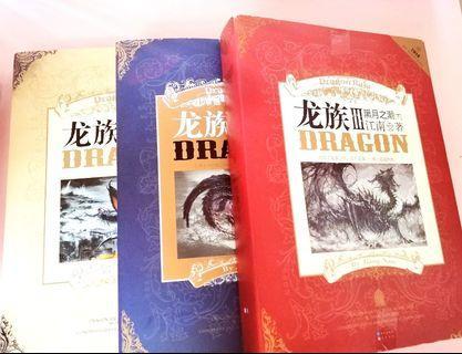 龍族3:黑白之潮共3本(上中下)-江南