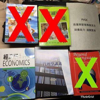 都50 #我要賣課本 各式教科書+題庫 經濟學 管理學講義 PVQC商業與管理專頁英文字彙 #出清課本