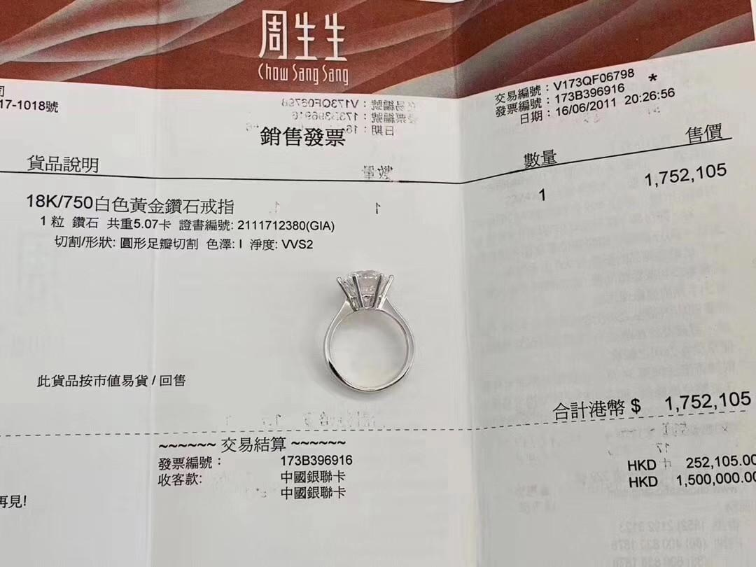 18k白金鑽石介子5卡周生生有單有証書