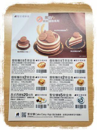 【限時優惠HKD8.00至21/7 & 包郵】聖安娜餅屋優惠券