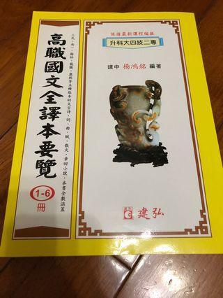 🚚 高職國文全譯本要覽/全新