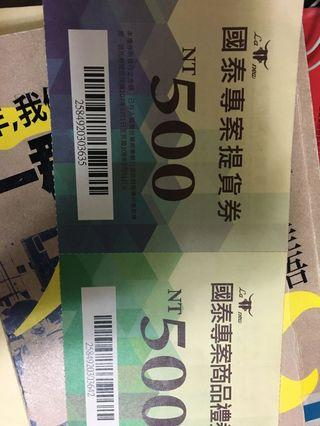 Lanew禮券1000