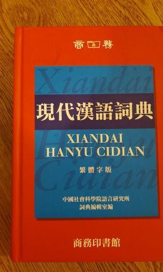 現在漢語詞典